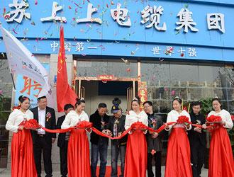 热烈祝贺郑州上上电缆开业庆典成功举办