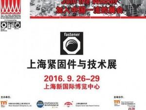2016年上海紧固件与技术展(Shanghai Fastener & Tech Show)